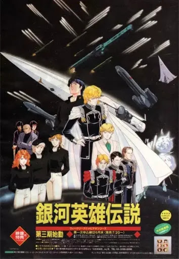 Ginga Eiyuu Densetsu (Legend of the Galactic Heroes) thumbnail