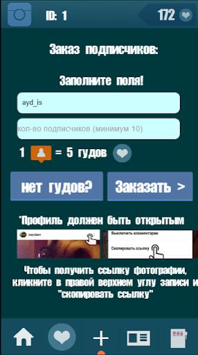 Inster+ 9.0.0.1 screenshots 3