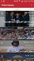 Screenshot of iPress Express