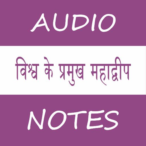 Vishv Ke Pramukh Mahadweep