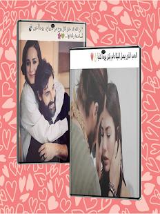 Download كلمات رومانسية للعشاق For PC Windows and Mac apk screenshot 6