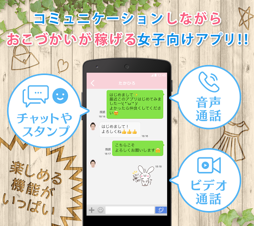(APK) تحميل لالروبوت / PC 高収入バイトができるお小遣いアプリ【Sweet Girl】 تطبيقات screenshot