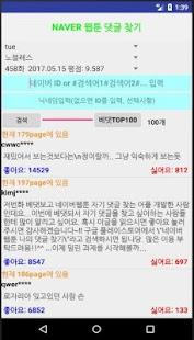 네이버 웹툰 나의 댓글 찾기 - náhled