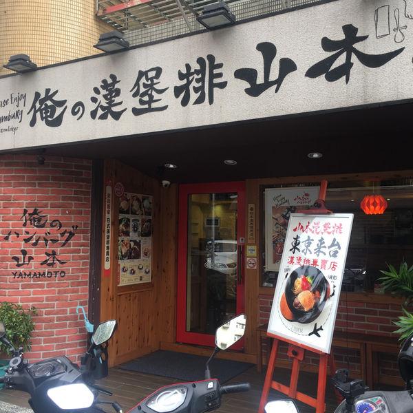 台北大安》山本漢堡排 日本東京人氣美食,台灣第一家專賣店-捷運國父紀念館站