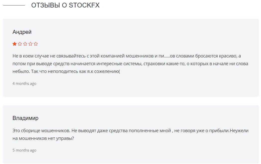 Объективный обзор брокера StockFX с анализом отзывов