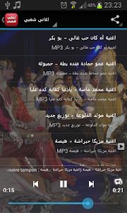 اغاني شعبي - aghani cha3biya screenshot 3