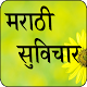 Download Marathi Suvichar For PC Windows and Mac