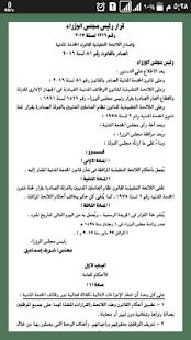 قانون الخدمـة المدنيـة المصرى ولائحته التنفيذية - náhled