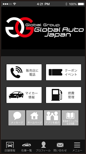 u8f38u5165u8ecau5c02u9580 Global Auto Japan (u682a)GAJ 1.0.4 Windows u7528 1