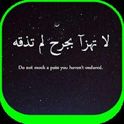 Arabic Quotes 2019 حكم APK