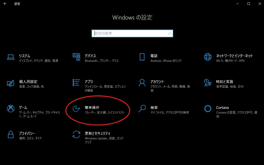 Windowsの簡単操作