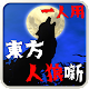 Werewolf game play in the East who wolf story - solo play only spell card -