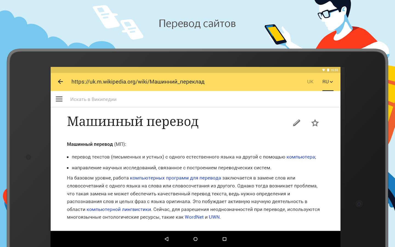 Yandex переводчик для пк на российском