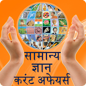Gk & Current Affairs in Hindi