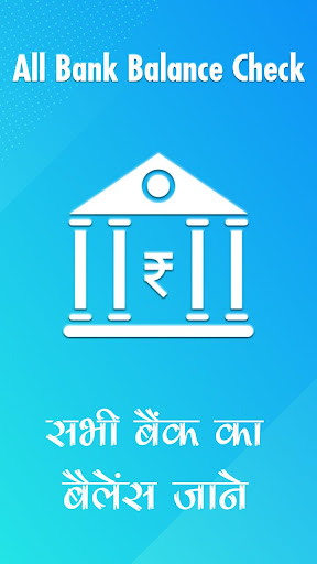 All Bank Balance Check : ATM Balance Enquiry App Report on