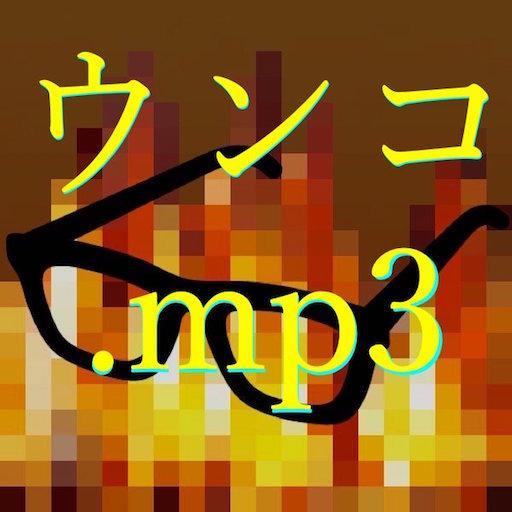 ウンコ.mp3