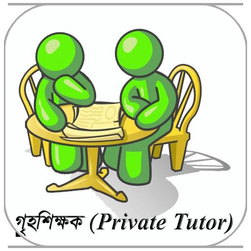 গৃহশিক্ষক (Private Tutor)