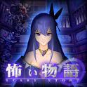 怖い物語 icon