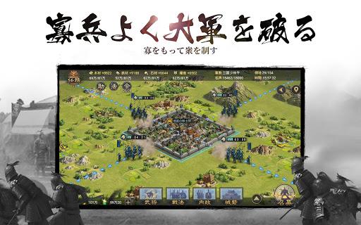 u5927u4e09u56fdu5fd7 apkpoly screenshots 20