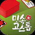 민속 고스톱 : 한국인을 위한 무료 맞고