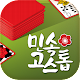 민속 고스톱 : 한국인을 위한 무료 맞고 Android apk