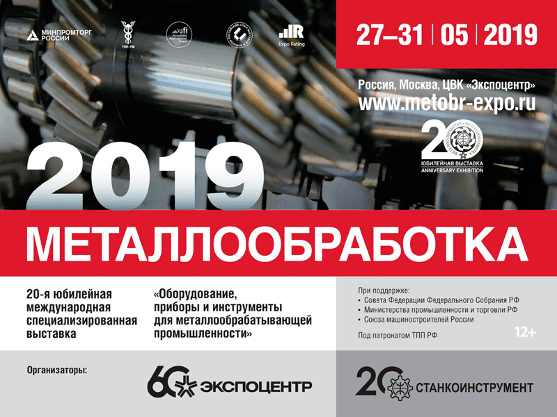 Hexagon Production Software на выставке Металлообработка 2019 27-31 мая в Москве
