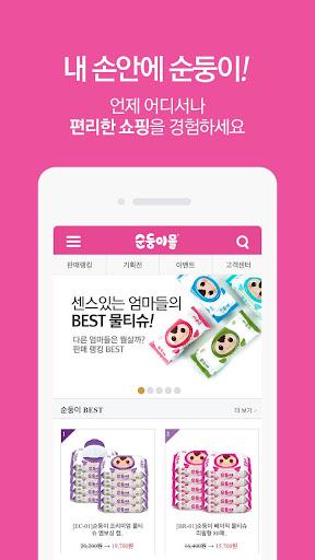 순둥이몰-순한 아기 물티슈 순둥이 공식 쇼핑몰