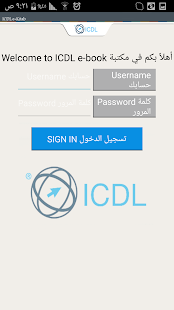 ICDL e-book- screenshot thumbnail