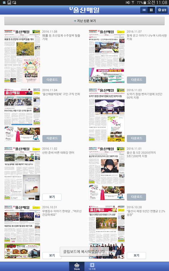 Ulsan daily newspaper  for Tab- screenshot