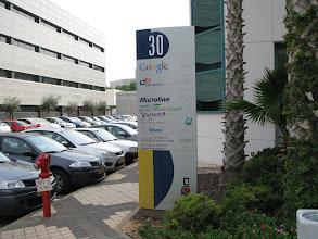 Photo: Matam Industrial Park, next to Haifa, Israel