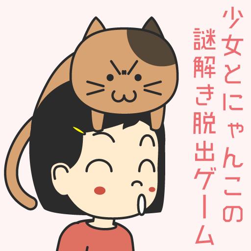 うちのにゃんこ! -謎解き脱出ゲーム-