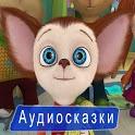 Аудио - Сказки для детей. Бесплатно! icon