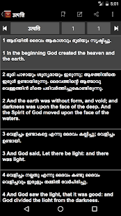 Malayalam English ASV Bible - náhled