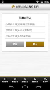 兆豐商銀全球金融行動網 - Apps on Google Play