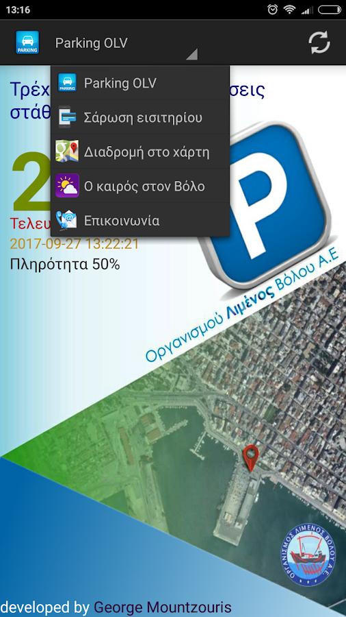 Easy Parking OLV - στιγμιότυπο οθόνης