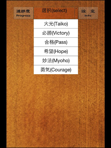 玩生活App|Daimokuhyo2免費|APP試玩