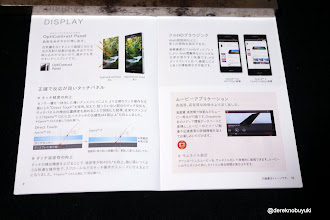 """Photo: Xperia Z / Xperia Tablet Z Event Marketing Materials: Xperia Z in-depth brochure - page 9 - Display improvements, touch improvements, plus full HD 1080p (5"""" @ 443ppi)"""