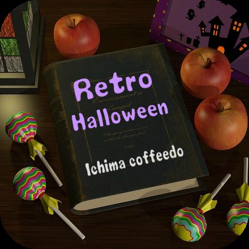 脱出ゲーム Retro Halloween