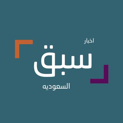اخبار سبق السعوديه