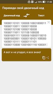 App Переведи свой двоичный код APK for Windows Phone