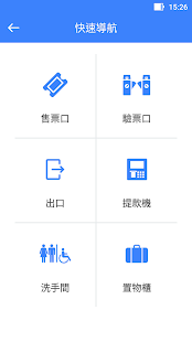 台北車站通 螢幕截圖 2