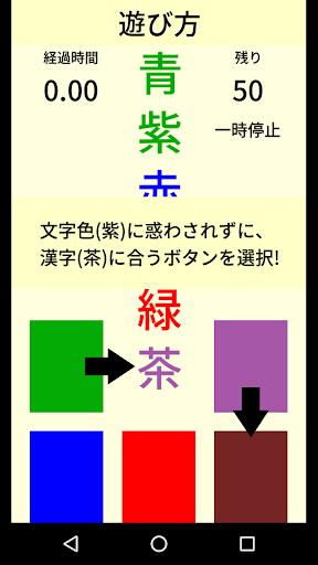 パニックカラーズ 〜瞬時に見抜けシリーズ〜