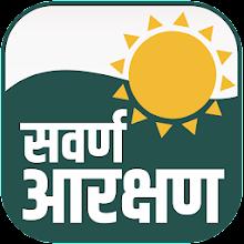 Sawarn Reservation - सवर्ण आरक्षण Download on Windows