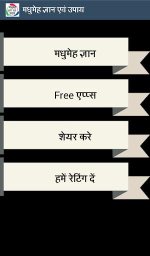 Diabetes Upay in Hindi