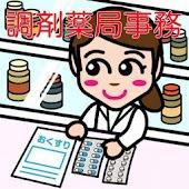 調剤薬局事務問題集 人気資格!家事や育児と両立で家計にプラス