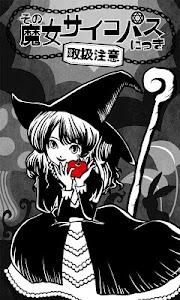 その魔女サイコパスにつき【取扱い注意】~育成ゲーム~ screenshot 0
