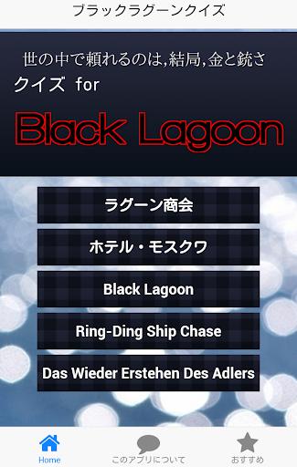 クイズforブラックラグーン(Black Lagoon)