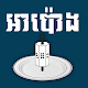 Apong Solo - Khmer Game Download for PC Windows 10/8/7