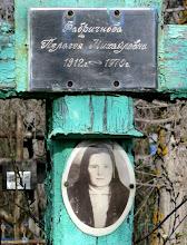Photo: Фабричнова Пелагея Михайловна 1912-1970