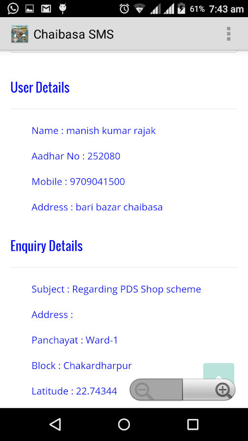 Chaibasa SMS- screenshot